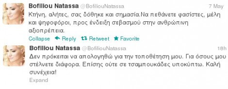 mpofiliou-twitter