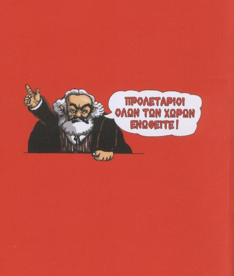 kommounistikomanifesto