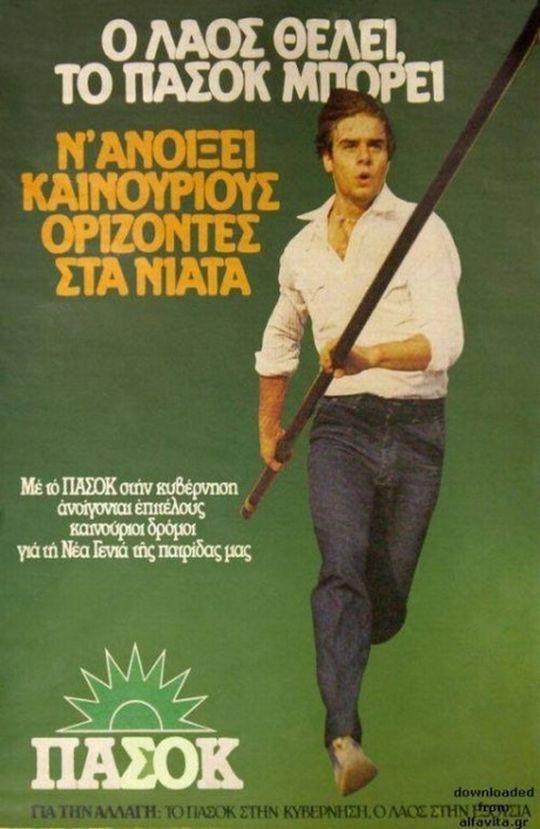 pasok poster