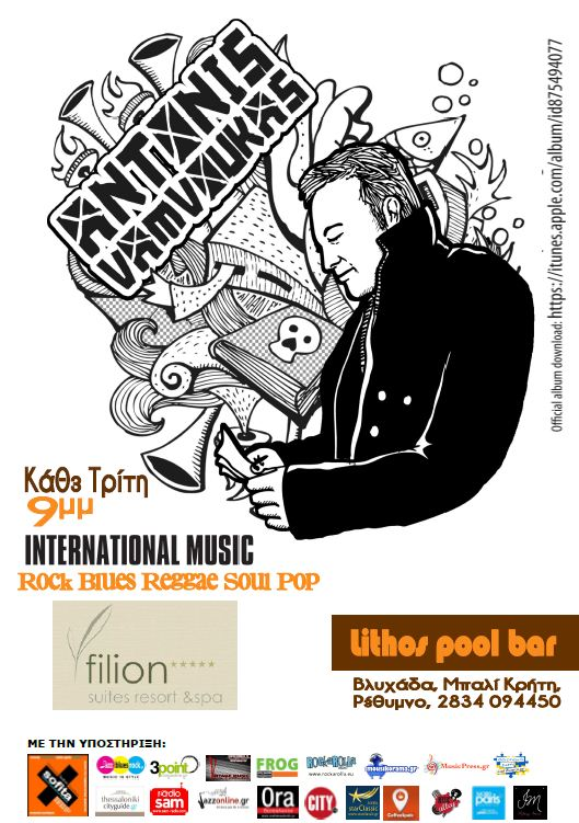 Αντώνης Βάμβουκας - International Music