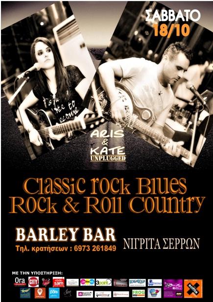 Aris n Kate - Barley Bar