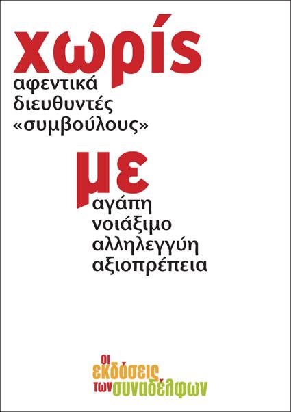 afisa-ekdoseis1