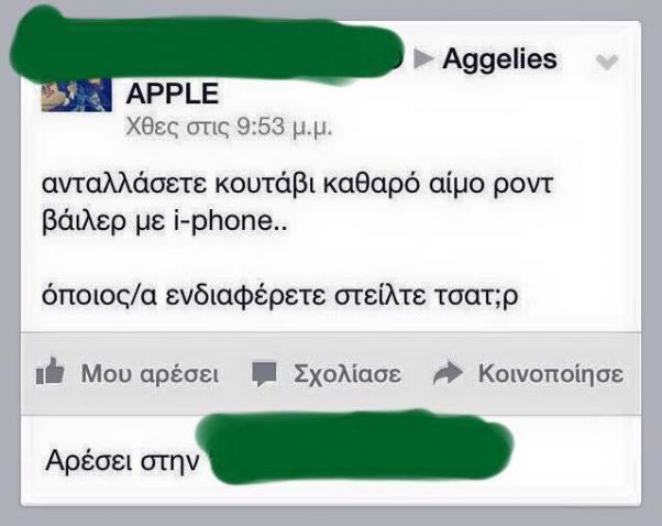 AgeliaIphone