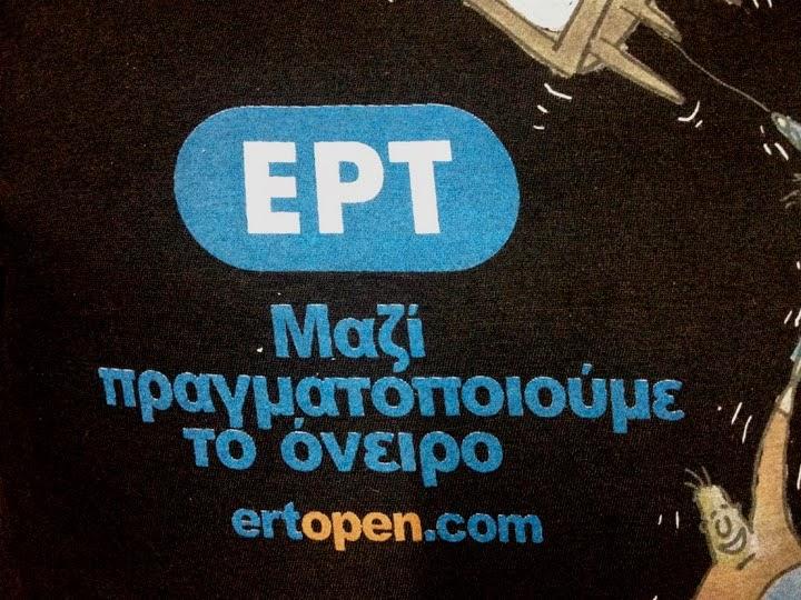 ΕΡΤopen oneiro