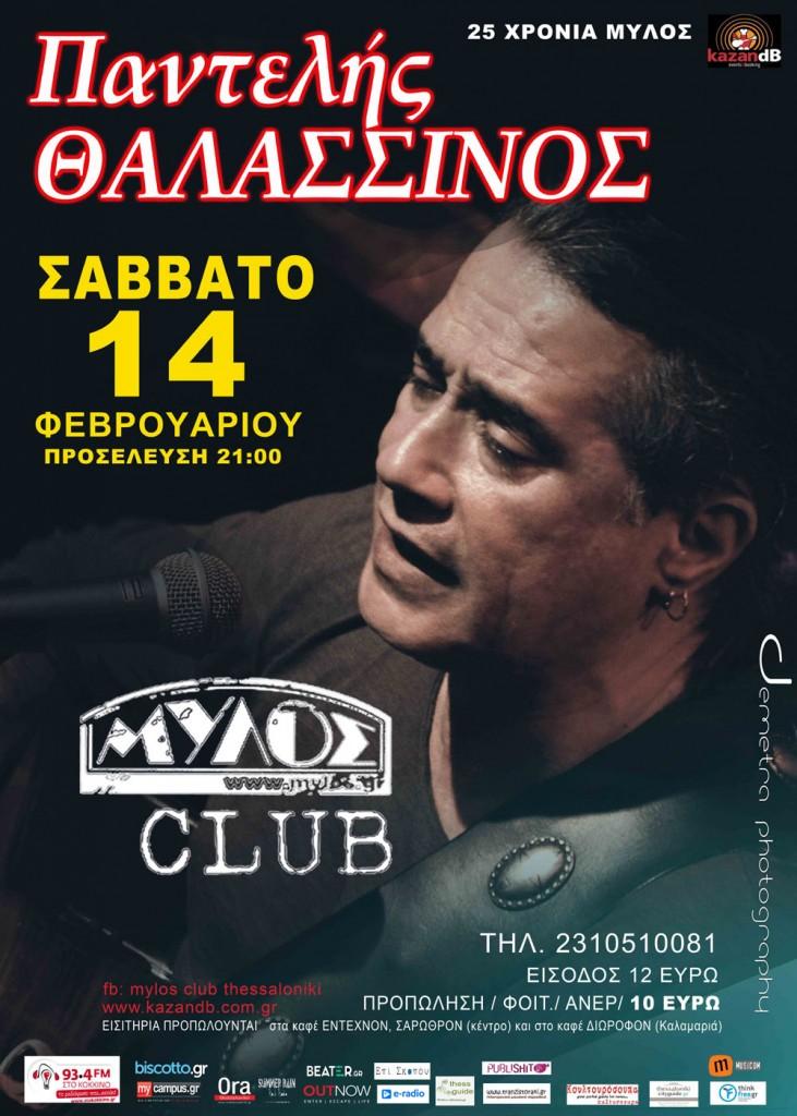 POSTER THALASSINOS MYLOS CLUB 2015
