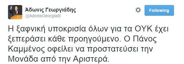 τουιτ Γεωργιαδη ουκ