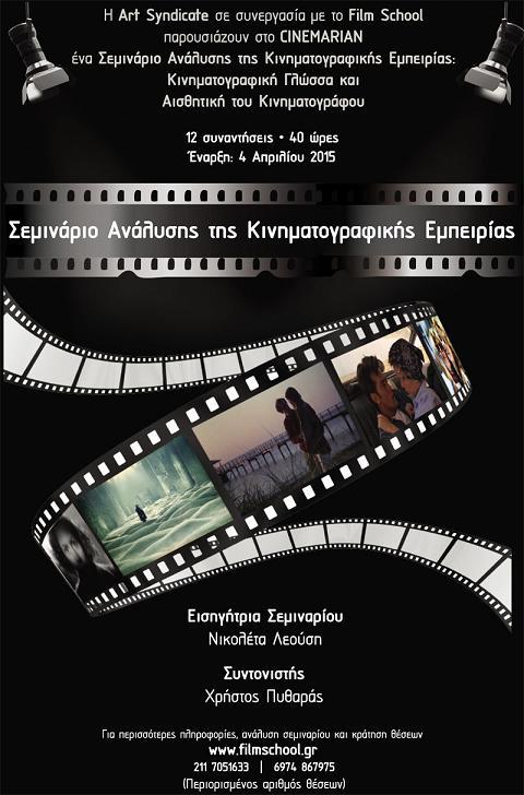 cinemarian seminars