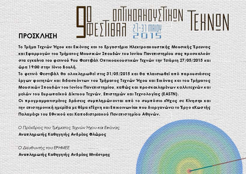 9oa festival_2015_invitation_v4