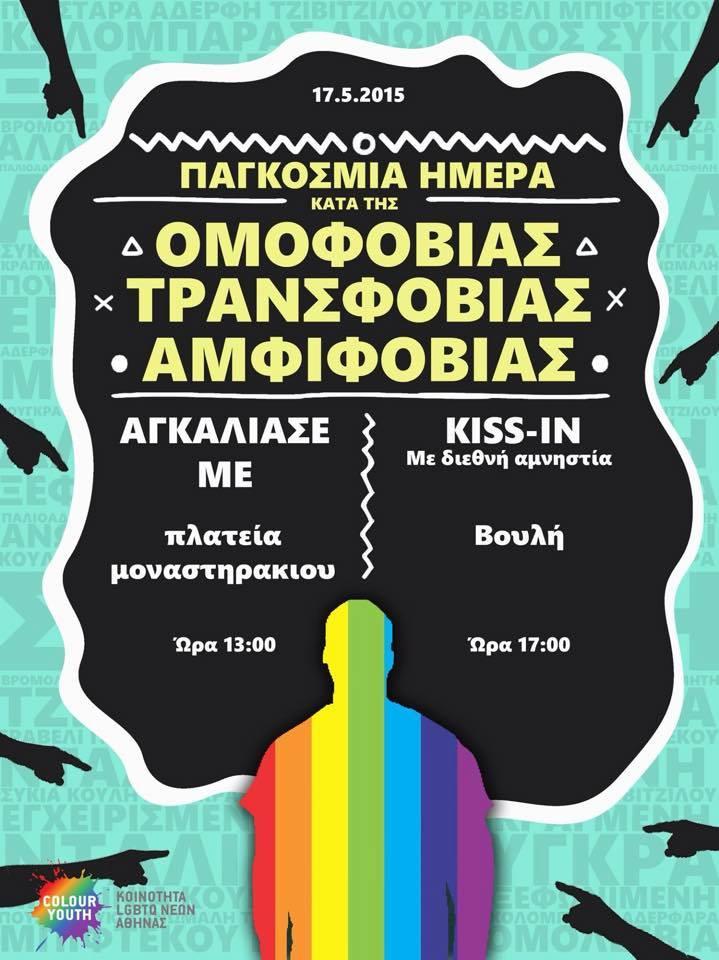 anti homophobia