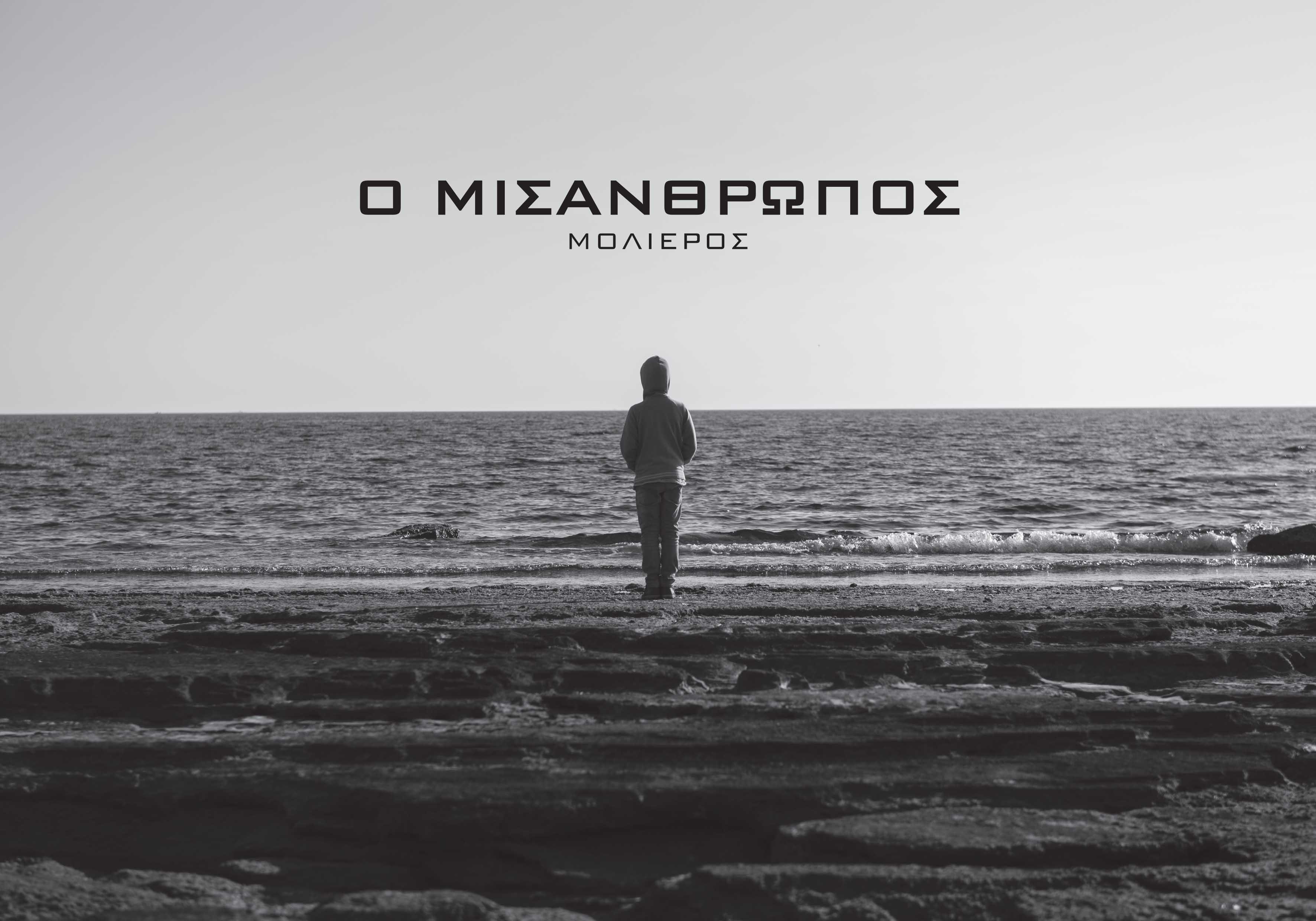 MisanAfisaTitlos30x21