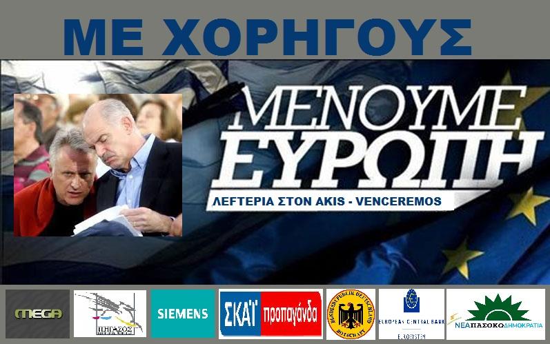 sygkentrosi-sto-syntagma-me-synthima-menoume-evropi2