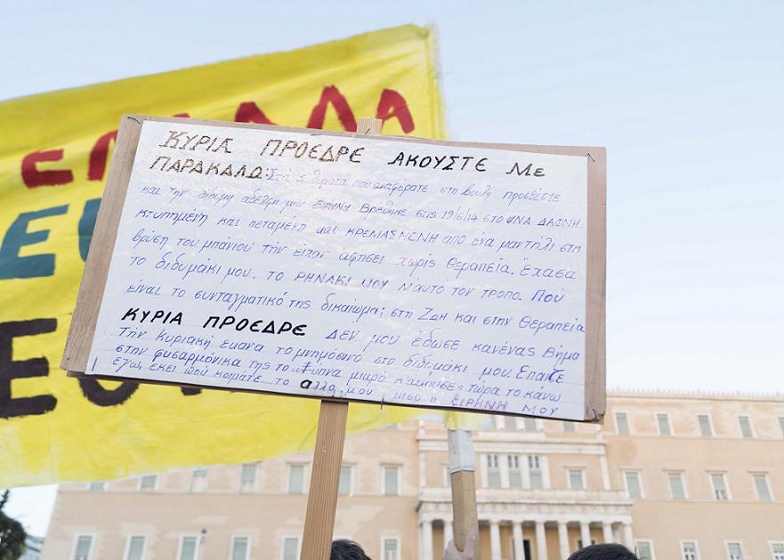 syntagma 17.6 12