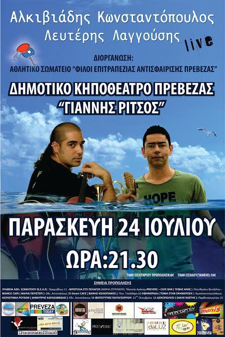 ΑΦΙΣΑ Αλκιβιάδης Kωνσταντόπουλος & Λευτέρης Λαγγούσης