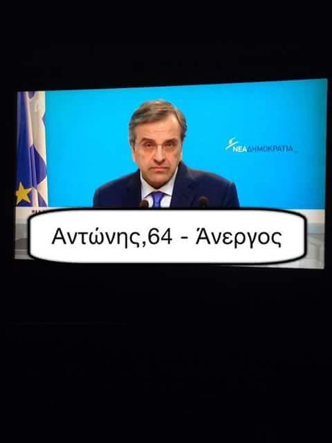 antwnis-anergos