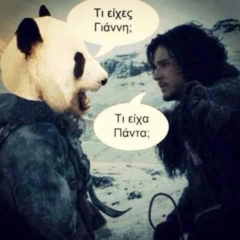 jon snow-panta