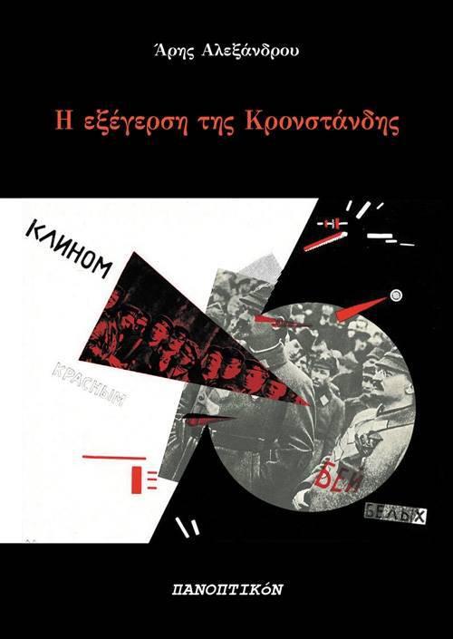 kronstandi-mprostino-exofyllo