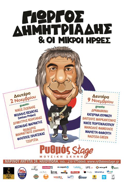 Γιώργος Δημητριάδης_αφίσα