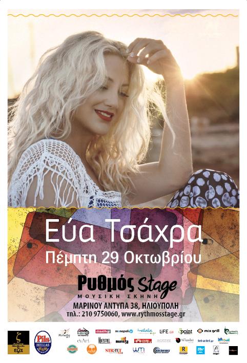 Τσάχρα Εύα_αφίσα