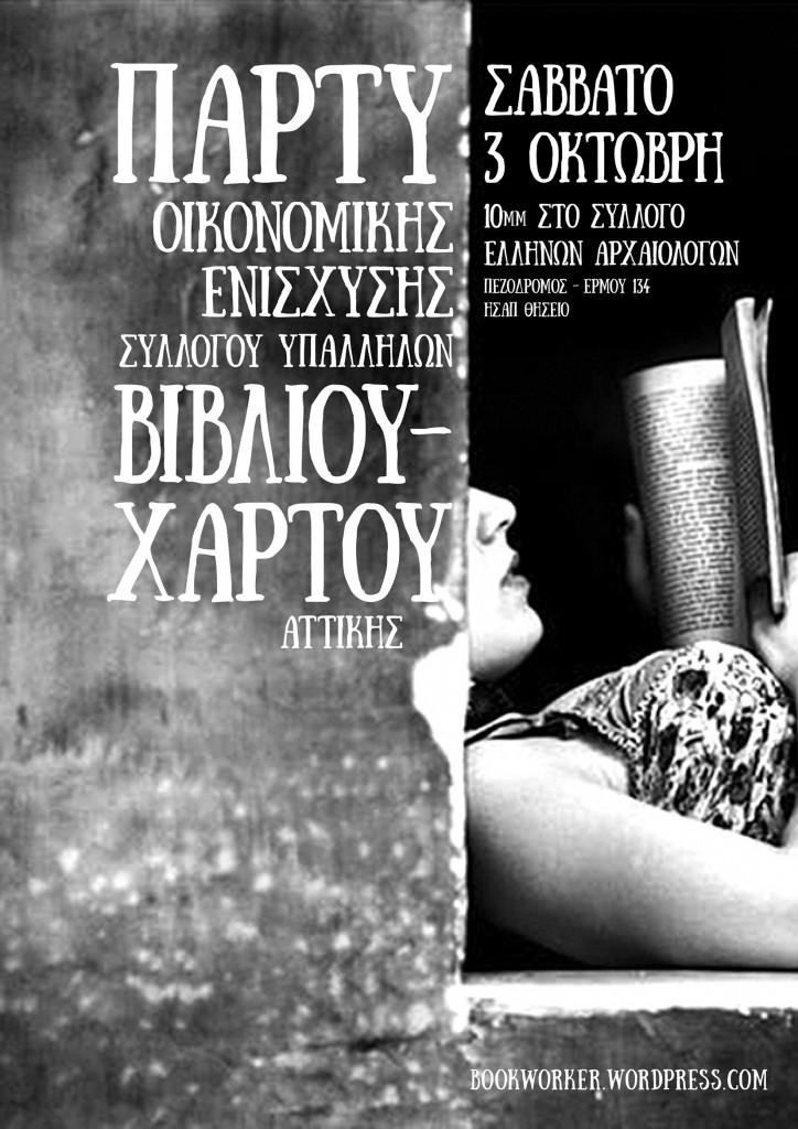 party03102015syvxa