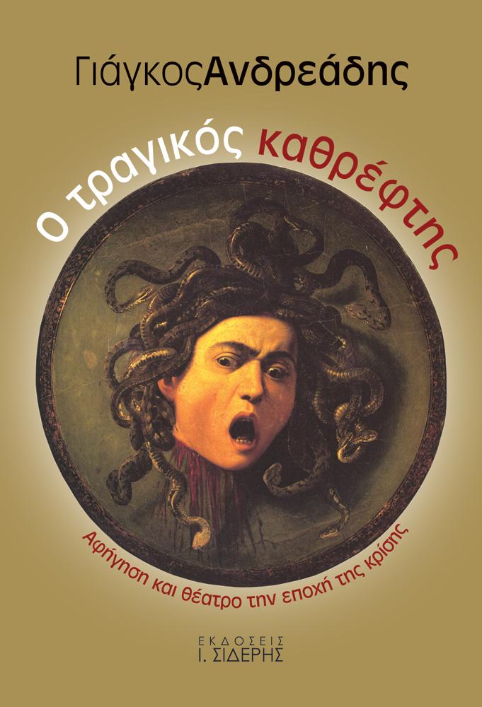 TRAGIKOS KATHREFTHS_cover (RGB)