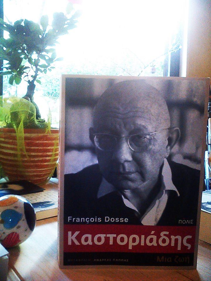 kastoriadis-cover