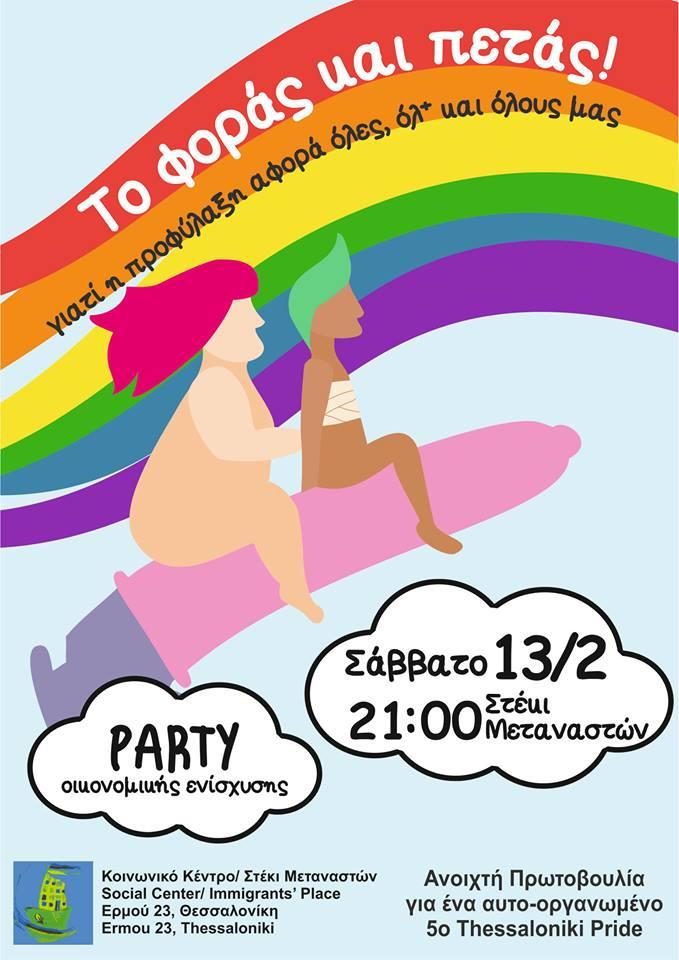 αφίσα πάρτι 13 Φλεβ 2016 Πρωτοβ