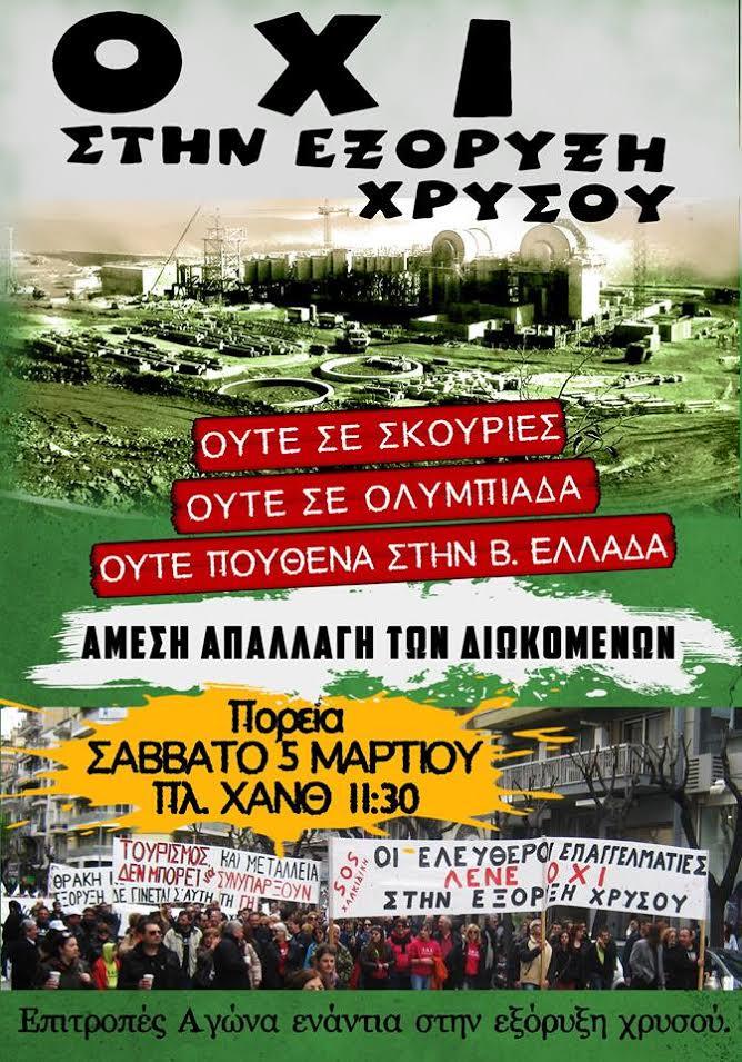 2016_03_05_thessaloniki