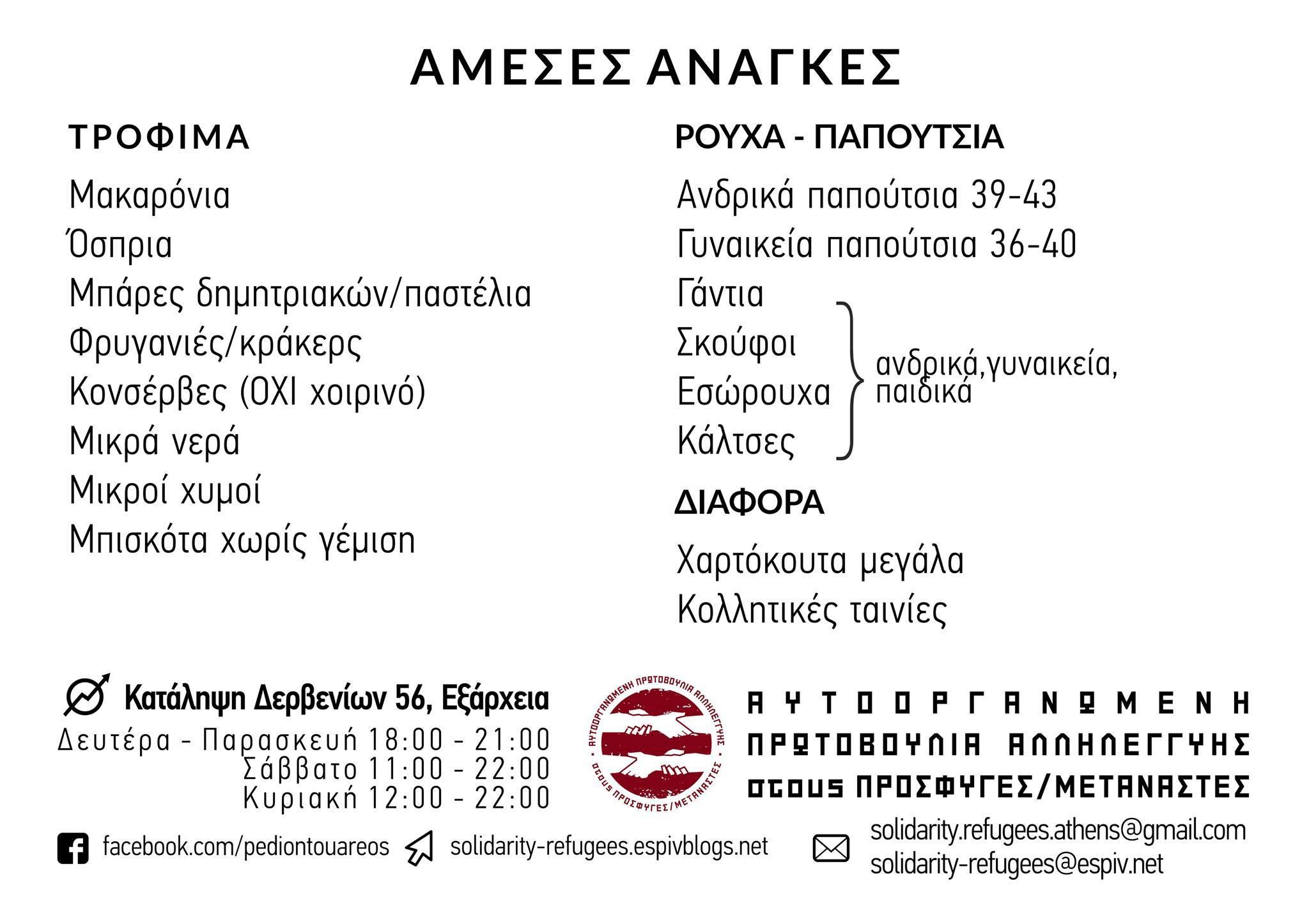 anagkes-derv-prosf-01