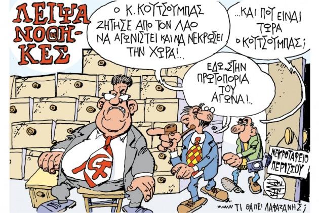 kalaitzis_020216