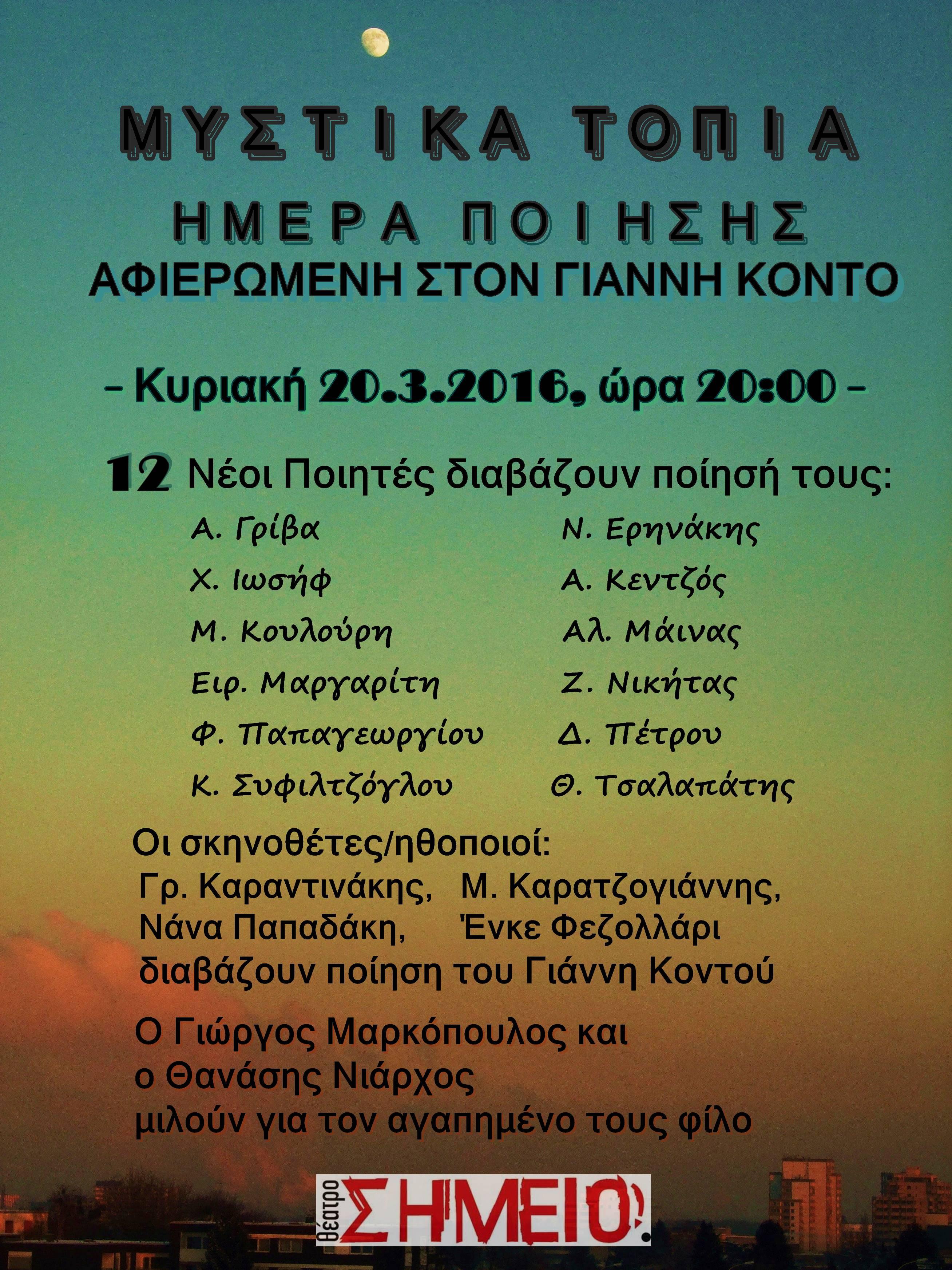 MYSTIKA_TOPIA__HMERA_POIHSHS_2016__sto_theatro_SHMEIO