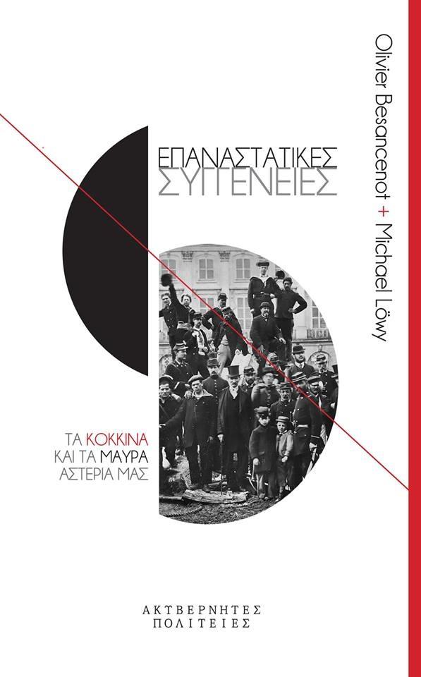epanastatikes-sygg-01