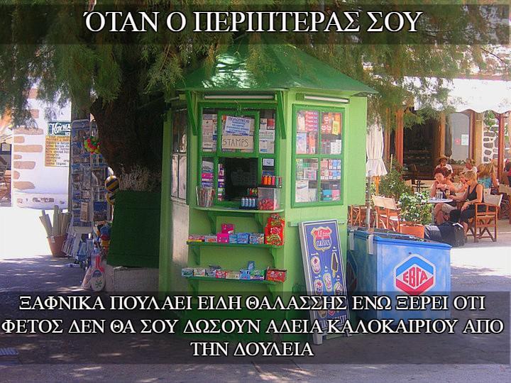 otan_o_peripteras (1)