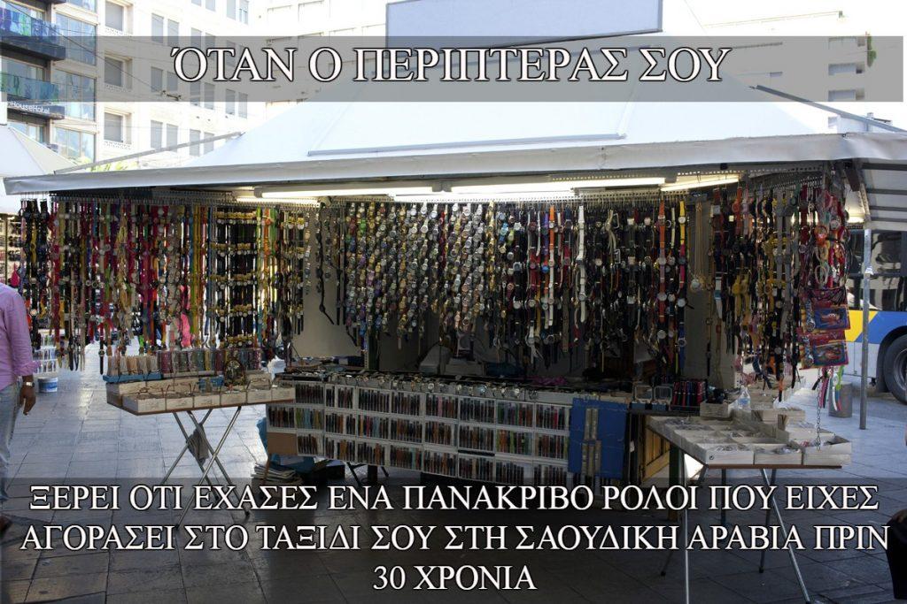 otan_o_peripteras (10)