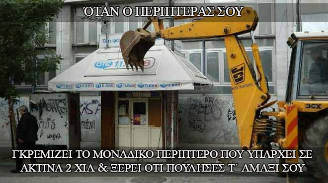otan_o_peripteras (11)