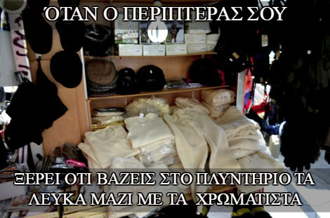 otan_o_peripteras (12)