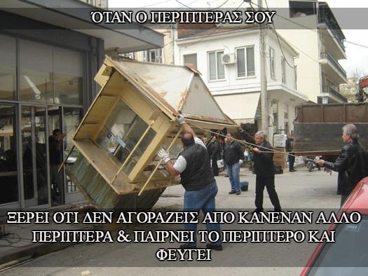 otan_o_peripteras (14)