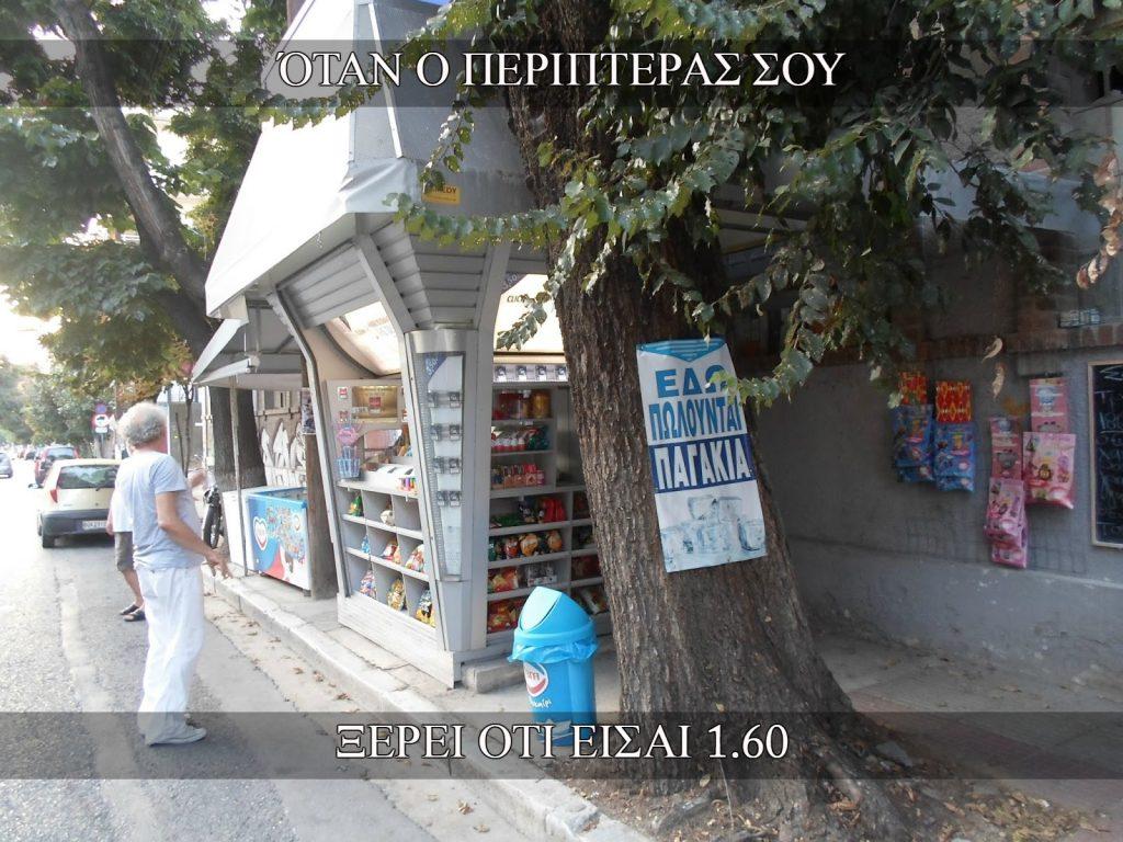 otan_o_peripteras (15)