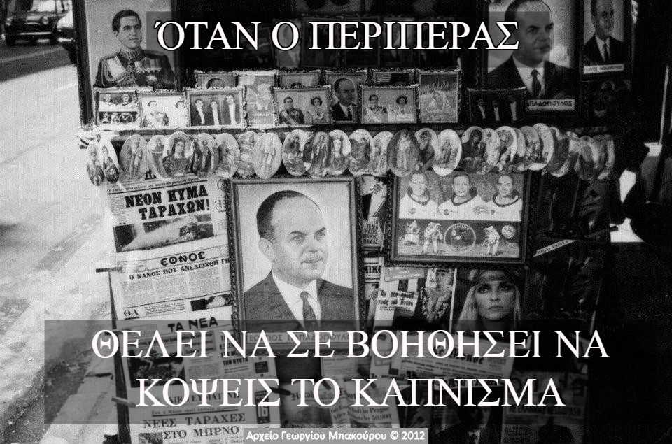 otan_o_peripteras (2)