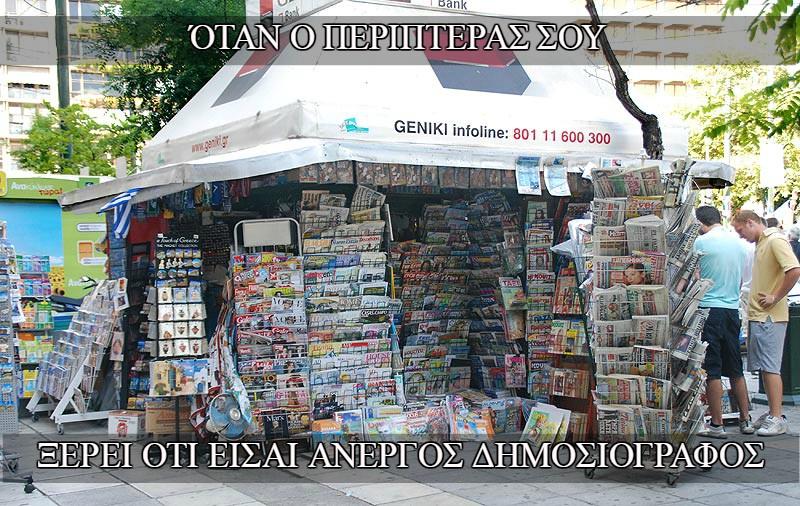 otan_o_peripteras (4)