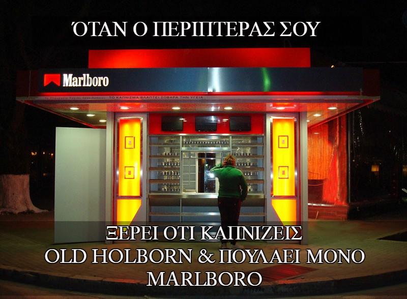 otan_o_peripteras (5)