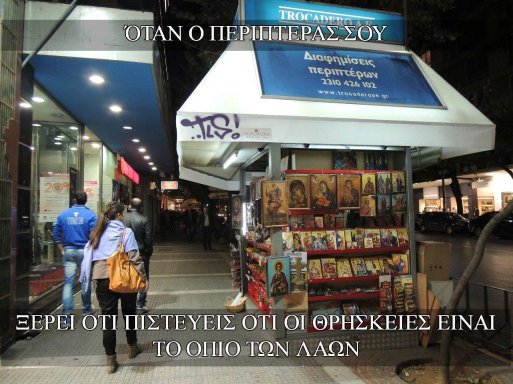 otan_o_peripteras (6)