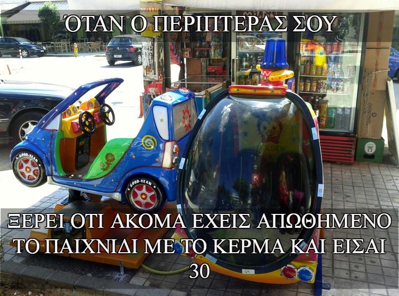 otan_o_peripteras (7)