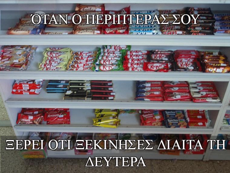 otan_o_peripteras (8)