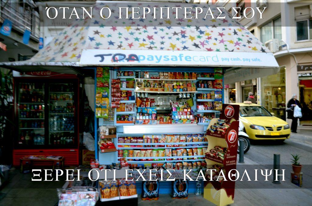 otan_o_peripteras (9)
