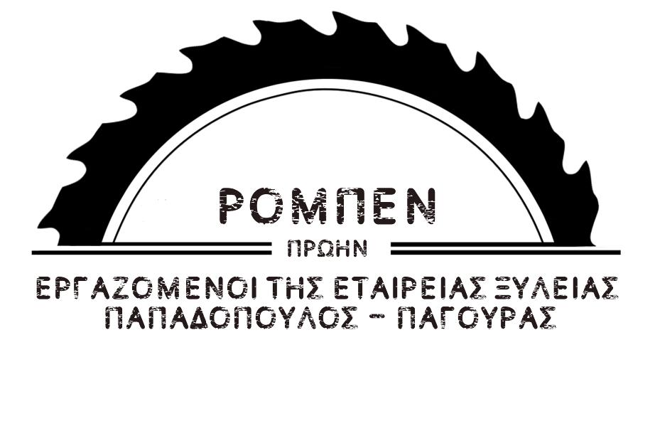 rompen_logo