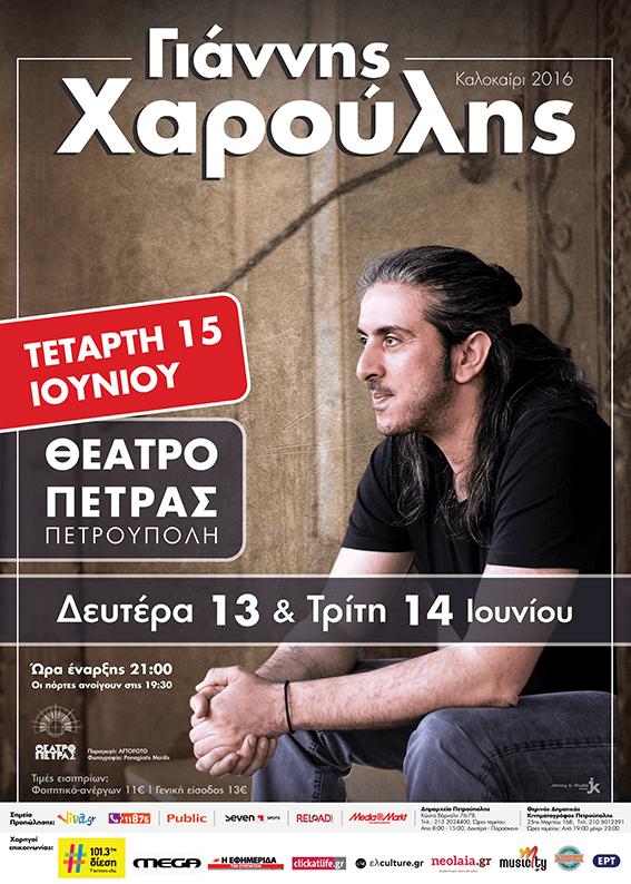 xaroulis_poster