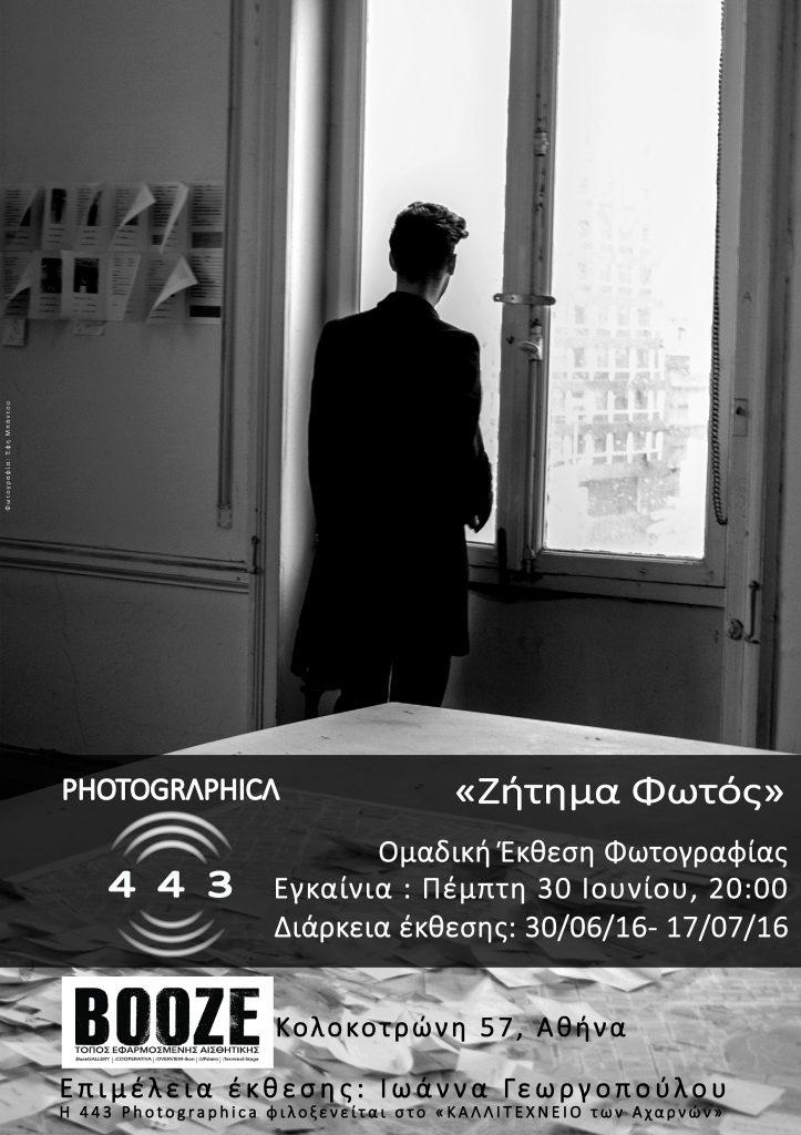 ΑΦΙΣΑ 443 PHOTOGRAPHICA_ΖΗΤΗΜΑ ΦΩΤΟΣ
