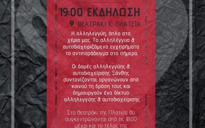 αφισα_Ξάνθη