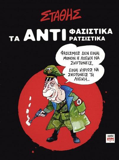 anti-stathis-kpsm