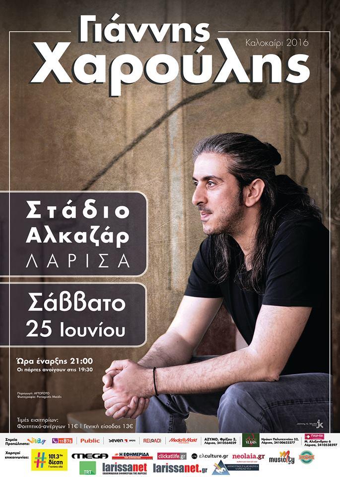 haroulis_alkazar